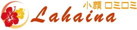ラハイナ|小顔矯正|ロミロミ|バザルトストーン®|小田急相模原(オダサガ)・座間